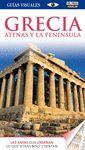 GRECIA. ATENAS Y LA PENÍNSULA - GUÍAS VISUALES