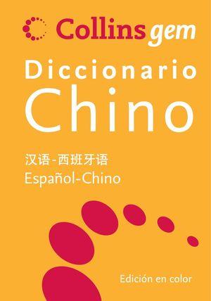 DICCIONARIO CHINO (GEM)
