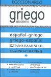 Dº GRIEGO    GRI-ESP / ESP-GRI